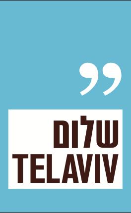 Shalom Tel-Aviv